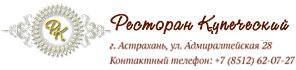 Ресторан «Купеческий», г. Астрахань